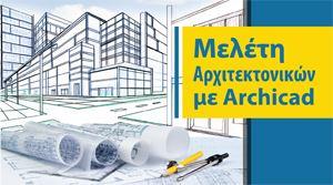 Εικόνα της Μελέτη Αρχιτεκτονικών με Archicad