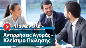Εικόνα της Νέο μοντέλο - Αντιρρήσεις αγοράς – Κλείσιμο πώλησης