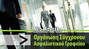 Εικόνα της Νέο μοντέλο - Οργάνωση σύγχρονου ασφαλιστικού γραφείου