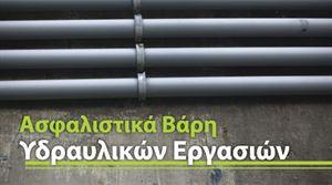 Εικόνα της Ασφαλιστικά βάρη ασφαλίσεων υδραυλικών εργασιών