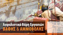 Εικόνα της Ασφαλιστικά βάρη ασφαλίσεων εργασιών βαφής & αμμοβολής