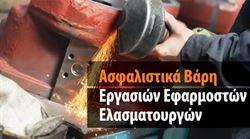 Εικόνα της Ασφαλιστικά βάρη ασφαλίσεων εργασιών εφαρμοστών & ελασματουργών