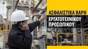 Εικόνα της Ασφαλιστικά βάρη ασφαλίσεων εργατοτεχνικού προσωπικού
