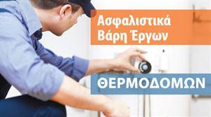 Εικόνα της Ασφαλιστικά βάρη ασφαλίσεων έργων θερμοδόμων