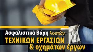 Εικόνα της Ασφαλιστικά βάρη ασφαλίσεων λοιπών τεχνικών εργασιών και οχημάτων έργων