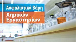 Εικόνα της Ασφαλιστικά βάρη ασφαλίσεων χημικών εργαστηρίων