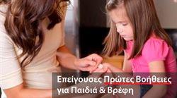 Εικόνα της Επείγουσες πρώτες βοήθειες για παιδιά & βρέφη