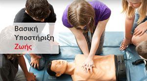 Εικόνα της Πρώτες βοήθειες - Βασική υποστήριξη ζωής (BLS)