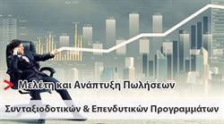 Εικόνα της Μελέτη και ανάπτυξη πωλήσεων συνταξιοδοτικών και επενδυτικών προγραμμάτων