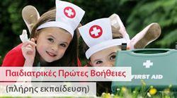 Εικόνα της Πλήρης εκπαίδευση πρώτων βοηθειών για παιδιά και βρέφη
