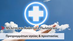 Εικόνα της Μελέτη και ανάπτυξη πωλήσεων προγραμμάτων υγείας & προστασίας