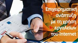 Εικόνα της Επιχειρηματική ανάπτυξη με τη χρήση εργαλείων του Internet