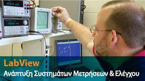 Εικόνα της LabView - Ανάπτυξη συστημάτων μετρήσεων & ελέγχου