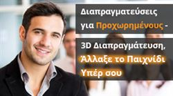Εικόνα της Διαπραγματεύσεις για Προχωρημένους - 3D Διαπραγμάτευση, Άλλαξε το Παιχνίδι Υπέρ σου