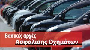 Εικόνα της Βασικές αρχές ασφάλισης οχημάτων