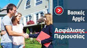 Εικόνα της Βασικές αρχές ασφάλισης περιουσίας