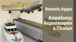 Εικόνα της Βασικές αρχές ασφάλισης αεροσκαφών και πλοίων
