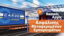 Εικόνα της Βασικές αρχές ασφάλισης μεταφερομένων εμπορευμάτων