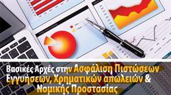 Εικόνα της Βασικές αρχές στην ασφάλιση πιστώσεων, εγγυήσεων, χρηματικών απωλειών & νομικής προστασίας