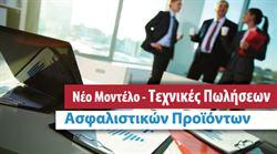 Εικόνα της Νέο μοντέλο - Τεχνικές πωλήσεων ασφαλιστικών προϊόντων