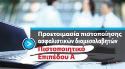 Εικόνα της Πιστοποιητικό επιπέδου Α - Προετοιμασία πιστοποίησης ασφαλιστικών διαμεσολαβητών προ εξετάσεων