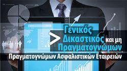 Εικόνα της Γενικός δικαστικός και μη πραγματογνώμων - Πραγματογνώμων ασφαλιστικών εταιρειών