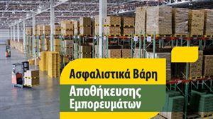 Εικόνα της Ασφαλιστικά βάρη ασφαλίσεων αποθήκευσης εμπορευμάτων