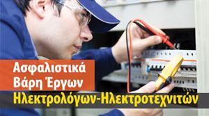 Εικόνα της Ασφαλιστικά βάρη ασφαλίσεων έργων ηλεκτρολόγων-ηλεκτροτεχνιτών