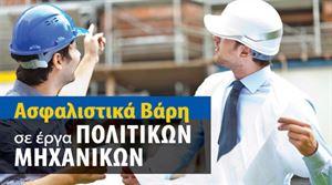 Εικόνα της Ασφαλιστικά βάρη ασφαλίσεων σε έργα πολιτικών μηχανικών
