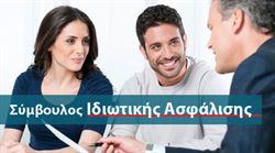 Εικόνα της Σύμβουλος ιδιωτικής ασφάλισης