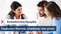 """Εικόνα της Εκπαιδευτική ημερίδα: """"Σύμβουλος ιδιωτικής σσφάλισης"""""""