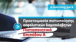 Εικόνα της Ύλη πιστοποίησης ασφαλιστικών διαμεσολαβητών - Επίπεδο Α (e-learning pack)