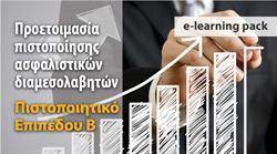 Εικόνα της Ύλη πιστοποίησης ασφαλιστικών διαμεσολαβητών - Επίπεδο Β (e-learning pack)