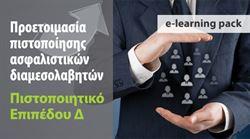 Εικόνα της Ύλη πιστοποίησης ασφαλιστικών διαμεσολαβητών - Επίπεδο Δ (e-learning pack)