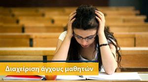 Εικόνα της Διαχείριση άγχους μαθητών