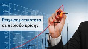 Εικόνα της Επιχειρηματικότητα σε περίοδο κρίσης