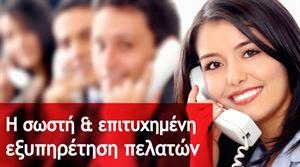 Εικόνα της Η σωστή & επιτυχημένη εξυπηρέτηση πελατών – Τα κρίσιμα σημεία