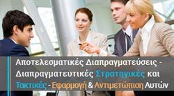 Εικόνα της Αποτελεσματικές Διαπραγματεύσεις - Διαπραγματευτικές Στρατηγικές και Τακτικές - Εφαρμογή & Αντιμετώπιση Αυτών